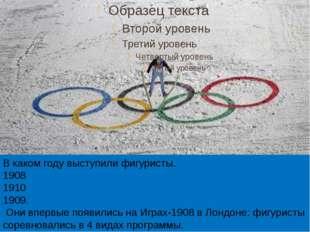 Зарождение Зимних олимпийских игр. В каком году выступили фигуристы. 1908 191