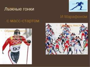 Лыжные гонки проходят с масс-стартом И Марафоном