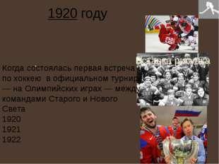 . 1920 году Когда состоялась первая встреча по хоккею в официальном турнире —