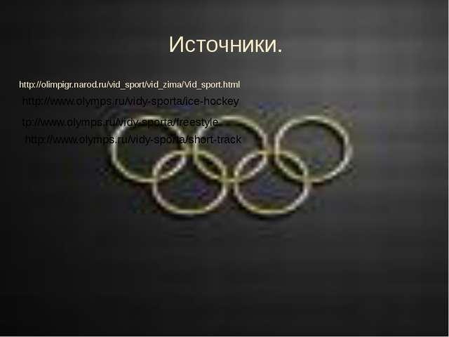 Источники. http://olimpigr.narod.ru/vid_sport/vid_zima/Vid_sport.html http:/...