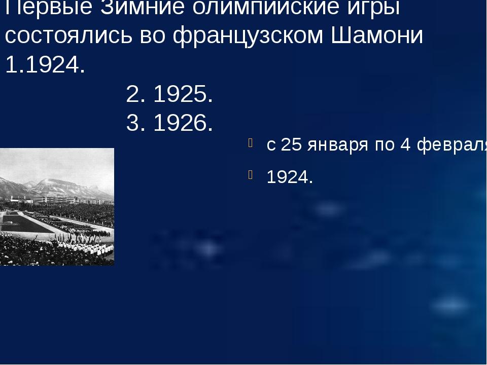 Первые Зимние олимпийские игры состоялись во французском Шамони 1.1924. 2. 19...