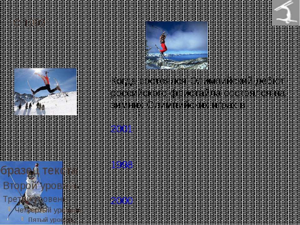 С 1992 : Когда состоялся Олимпийский дебют российского фристайла состоялся на...