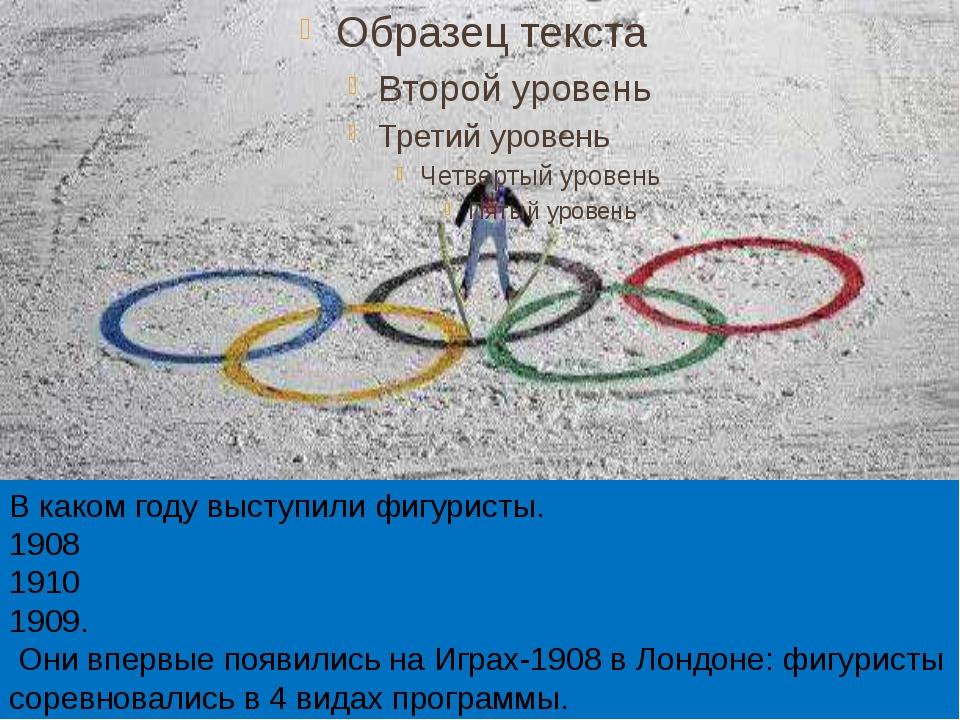 Зарождение Зимних олимпийских игр. В каком году выступили фигуристы. 1908 191...
