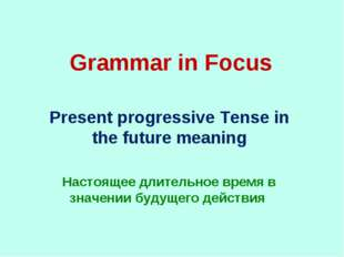 Grammar in Focus Present progressive Tense in the future meaning Настоящее дл