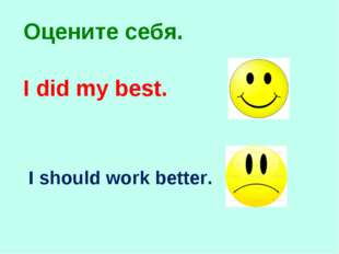 Оцените себя. I did my best. I should work better.