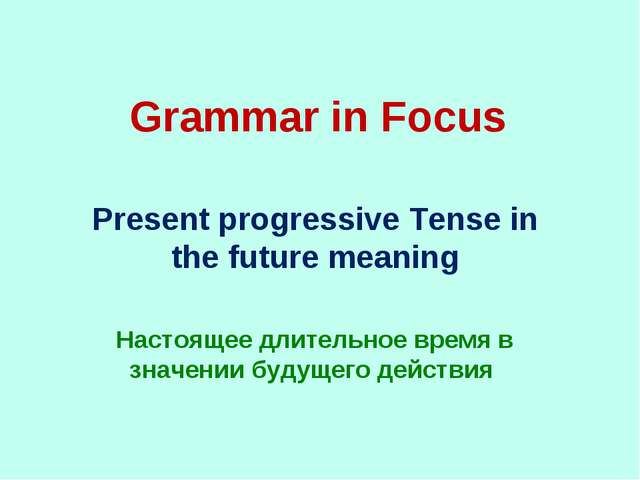 Grammar in Focus Present progressive Tense in the future meaning Настоящее дл...