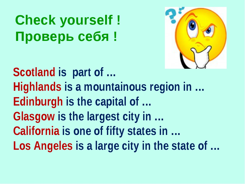 Check yourself ! Проверь себя ! Scotland is part of … Highlands is a mountain...