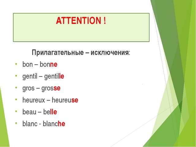 ATTENTION ! Прилагательные – исключения: bon – bonne gentil – gentille gros –...