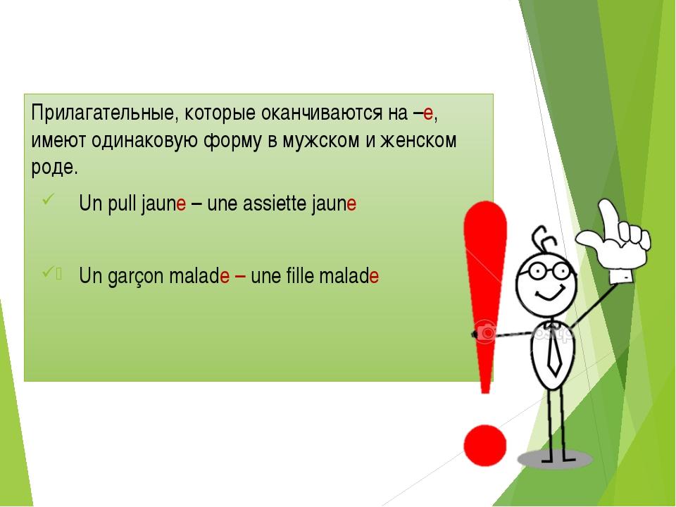 Прилагательные, которые оканчиваются на –e, имеют одинаковую форму в мужском...