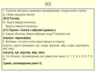№2 1. Укажите авторов и название произведения, откуда взяты строки: а) «Зима