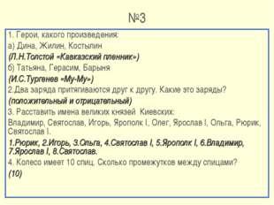 №3 1. Герои, какого произведения: а) Дина, Жилин, Костылин (Л.Н.Толстой «Кавк