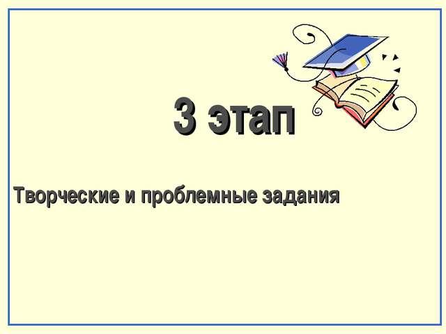 3 этап Творческие и проблемные задания