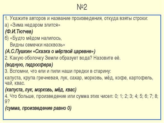 №2 1. Укажите авторов и название произведения, откуда взяты строки: а) «Зима...
