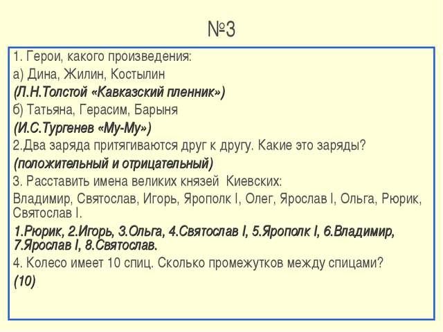№3 1. Герои, какого произведения: а) Дина, Жилин, Костылин (Л.Н.Толстой «Кавк...