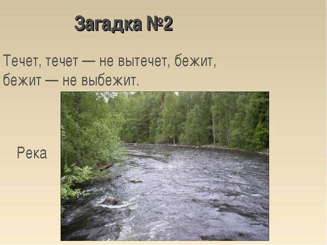 Течет, течет — не вытечет, бежит, бежит — не выбежит. Река Загадка №2