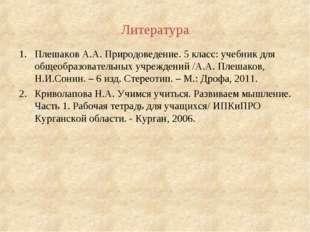 Литература Плешаков А.А. Природоведение. 5 класс: учебник для общеобразовател