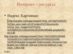 Интернет – ресурсы: Яндекс.Картинки: (http://yandex.ru/images/search?img_url=