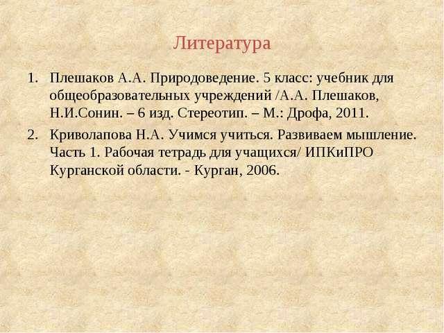 Литература Плешаков А.А. Природоведение. 5 класс: учебник для общеобразовател...