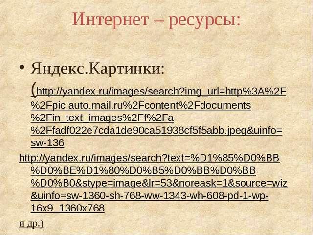 Интернет – ресурсы: Яндекс.Картинки: (http://yandex.ru/images/search?img_url=...