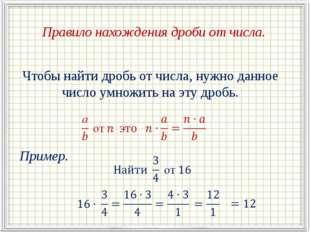 Правило нахождения дроби от числа. Чтобы найти дробь от числа, нужно данное ч