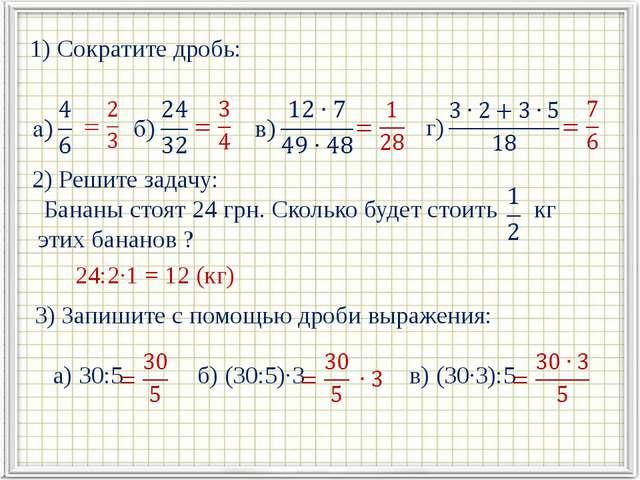 1) Сократите дробь: 2) Решите задачу: Бананы стоят 24 грн. Сколько будет сто...