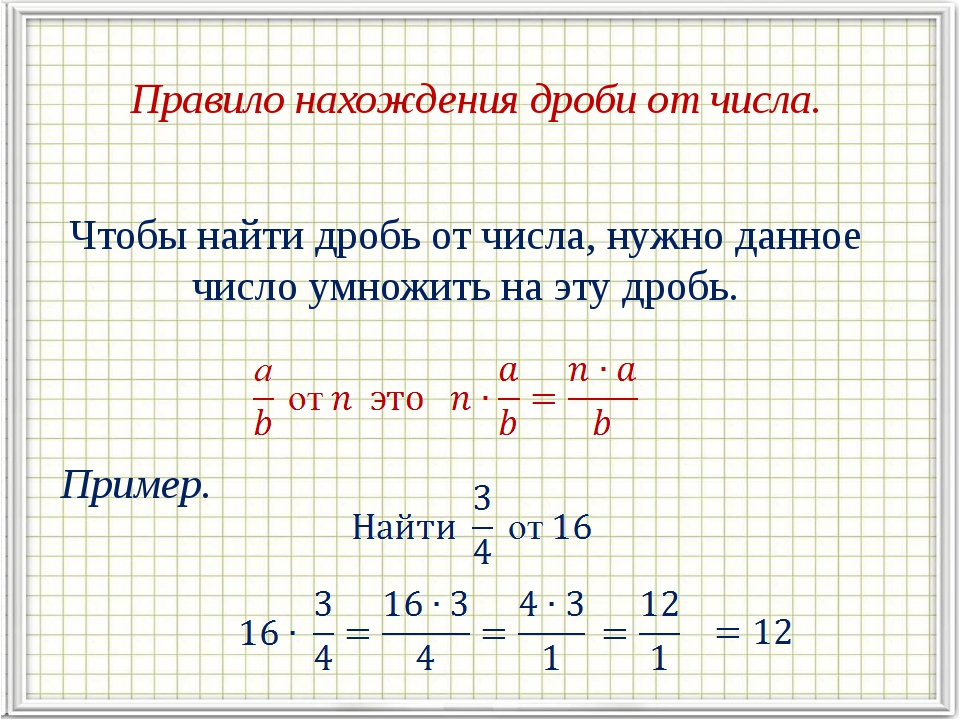 Правило нахождения дроби от числа. Чтобы найти дробь от числа, нужно данное ч...