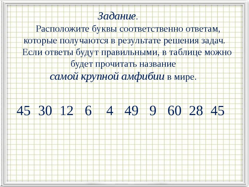 Задание. Расположите буквы соответственно ответам, которые получаются в резул...