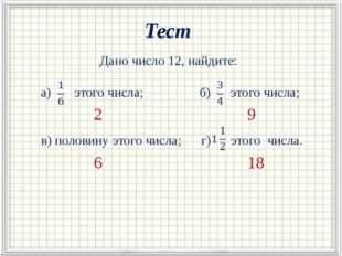 Тест Дано число 12, найдите: а) этого числа; б) этого числа; в) половину этог