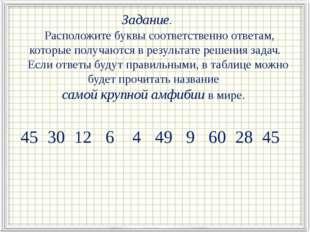Задание. Расположите буквы соответственно ответам, которые получаются в резул
