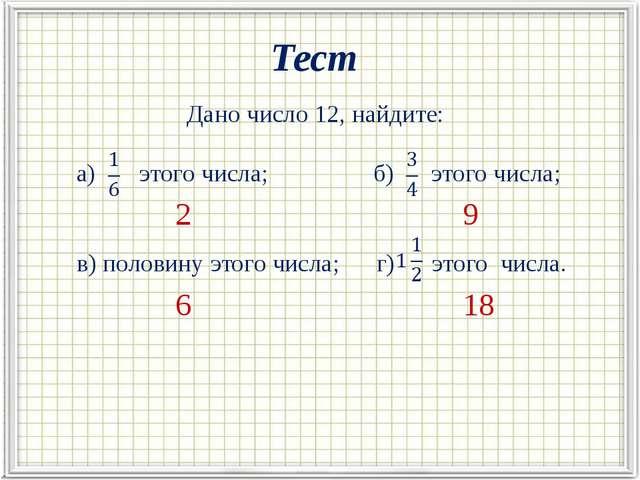 Тест Дано число 12, найдите: а) этого числа; б) этого числа; в) половину этог...