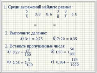 1. Среди выражений найдите равные: 2. Выполните деление: а) б) 3. Вставьте пр
