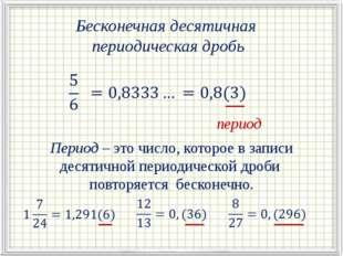 Бесконечная десятичная периодическая дробь период Период – это число, которо