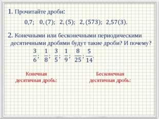 1. Прочитайте дроби: 2. Конечными или бесконечными периодическими десятичным