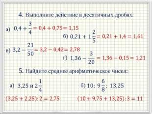 4. Выполните действие в десятичных дробях: а) б) в) г) 5. Найдите среднее ар