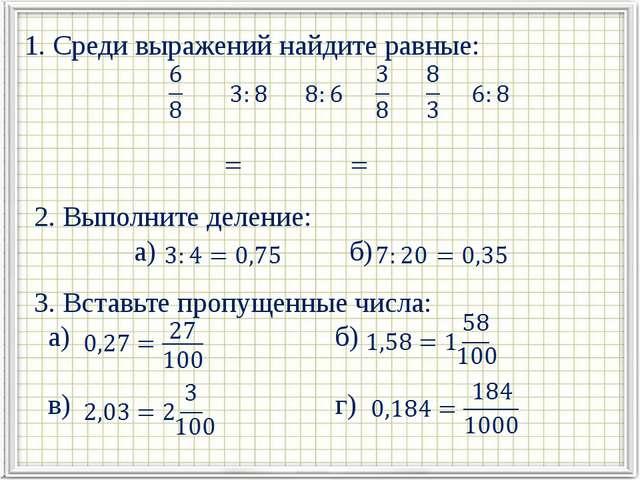 1. Среди выражений найдите равные: 2. Выполните деление: а) б) 3. Вставьте пр...