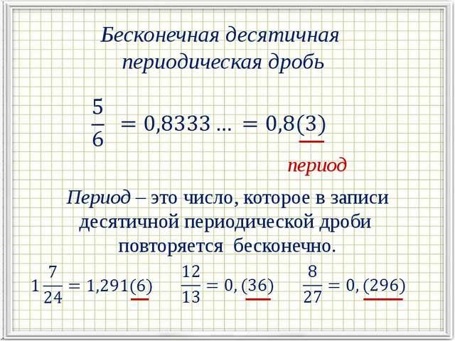 Бесконечная десятичная периодическая дробь период Период – это число, которо...