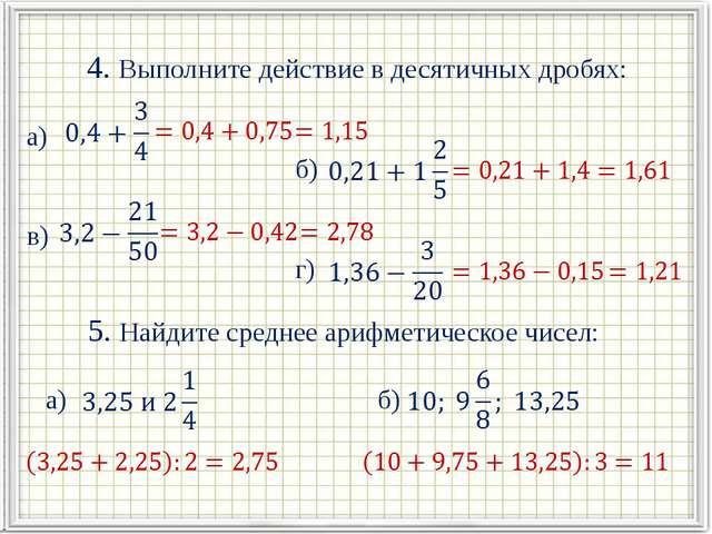 4. Выполните действие в десятичных дробях: а) б) в) г) 5. Найдите среднее ар...