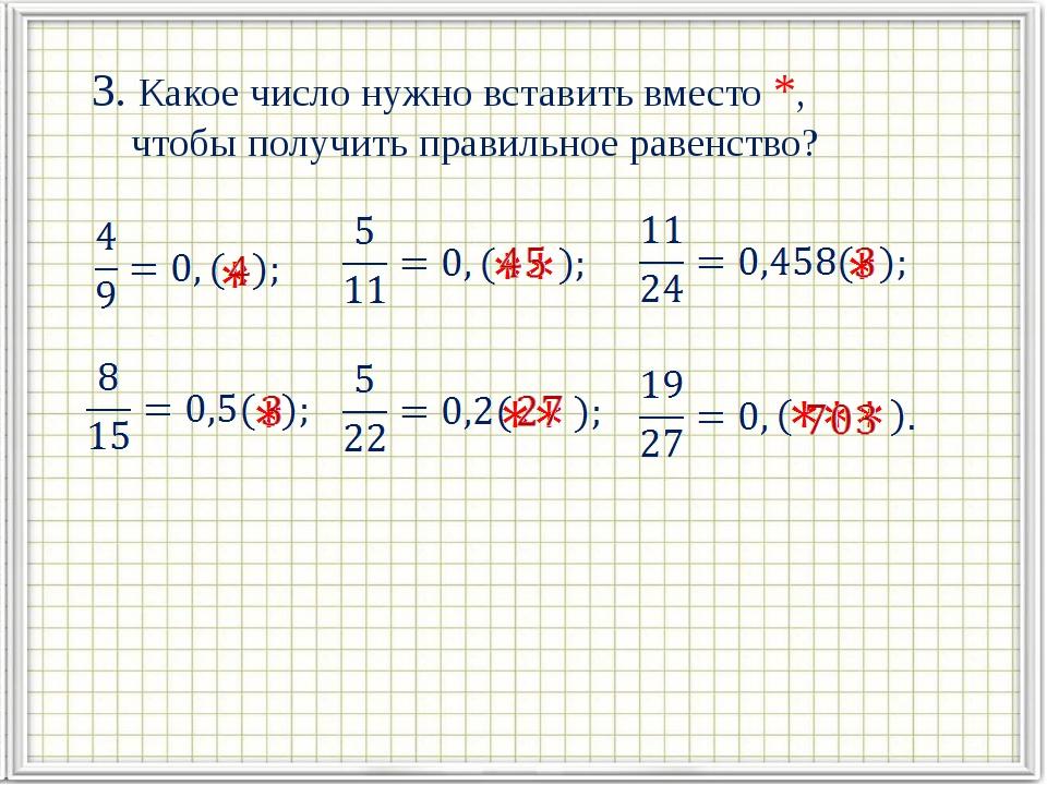 3. Какое число нужно вставить вместо *, чтобы получить правильное равенство?