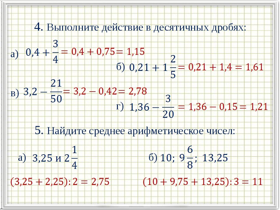 Как с обыкновенной дроби сделать десятичную