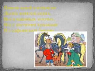 Повели коней в конюшни Десять конюхов седых, Все в нашивках золотых, Все с цв