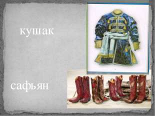 кушак сафьян