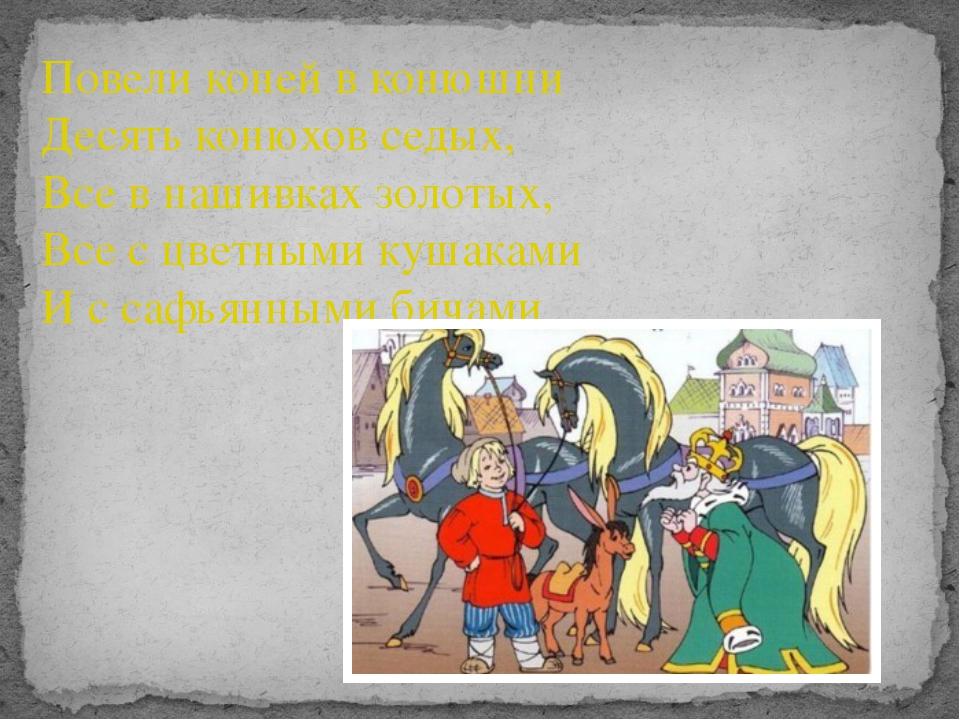 Повели коней в конюшни Десять конюхов седых, Все в нашивках золотых, Все с цв...