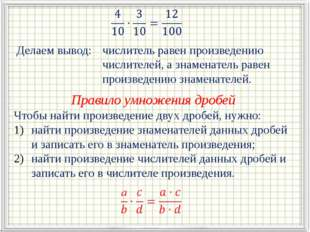 Делаем вывод: числитель равен произведению числителей, а знаменатель равен п