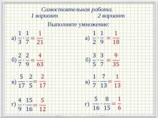 Самостоятельная работа. 1 вариант 2 вариант Выполните умножение: а) а) б) б)