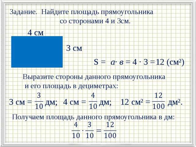Задание. Найдите площадь прямоугольника со сторонами 4 и 3см. 4 см 3 см S =...
