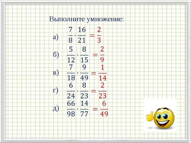 Выполните умножение: а) б) в) г) д)