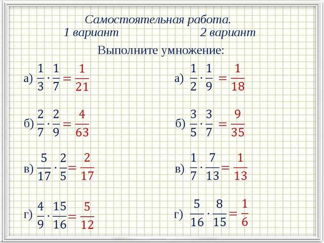Самостоятельная работа. 1 вариант 2 вариант Выполните умножение: а) а) б) б)...