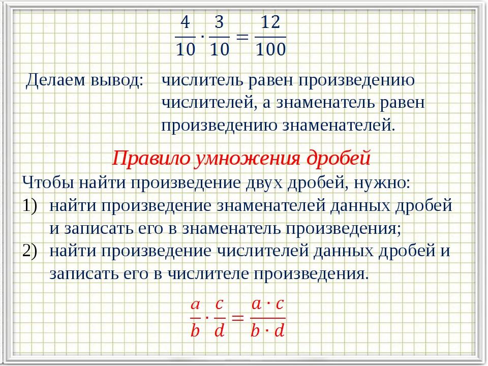Делаем вывод: числитель равен произведению числителей, а знаменатель равен п...