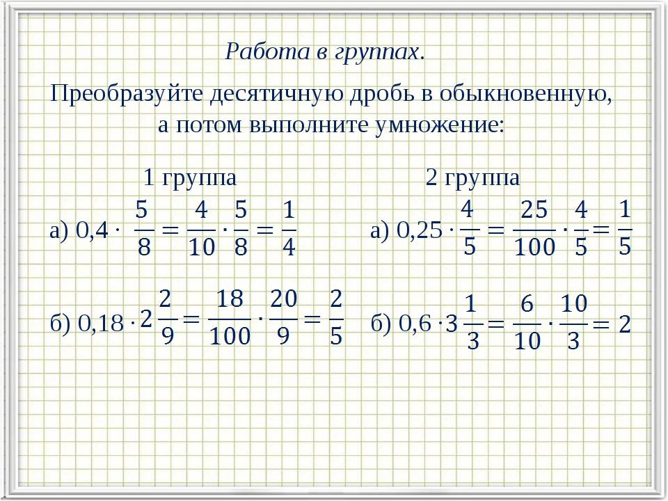 Как из дроби сделать десятичное число