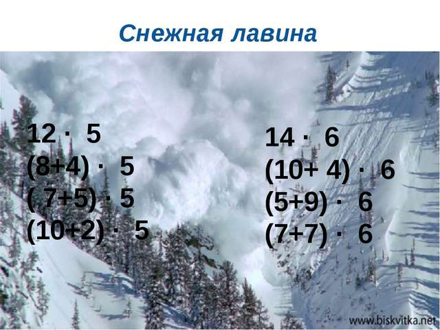 Снежная лавина 12 · 5 (8+4) · 5 ( 7+5) · 5 (10+2) · 5 14 · 6 (10+ 4) · 6 (5+9...